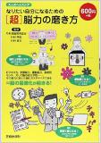 brainbook_hp