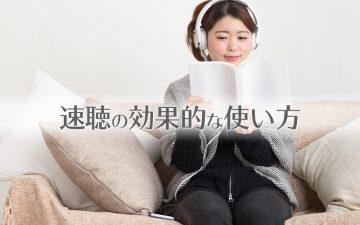 速聴の効果的な使い方