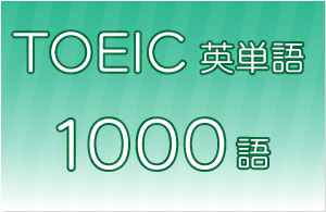 TOEIC対策英単語1000