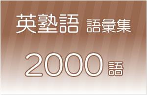 英熟語 語彙集2000