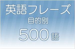 目的別 英語フレーズ集500
