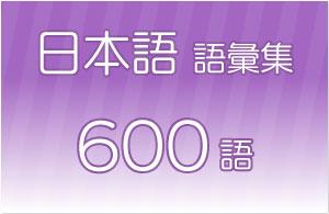 日本語 語彙強化集