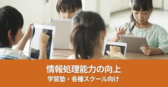 学習塾向け速読教材・各種スクール教材