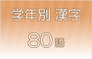 漢字の暗記
