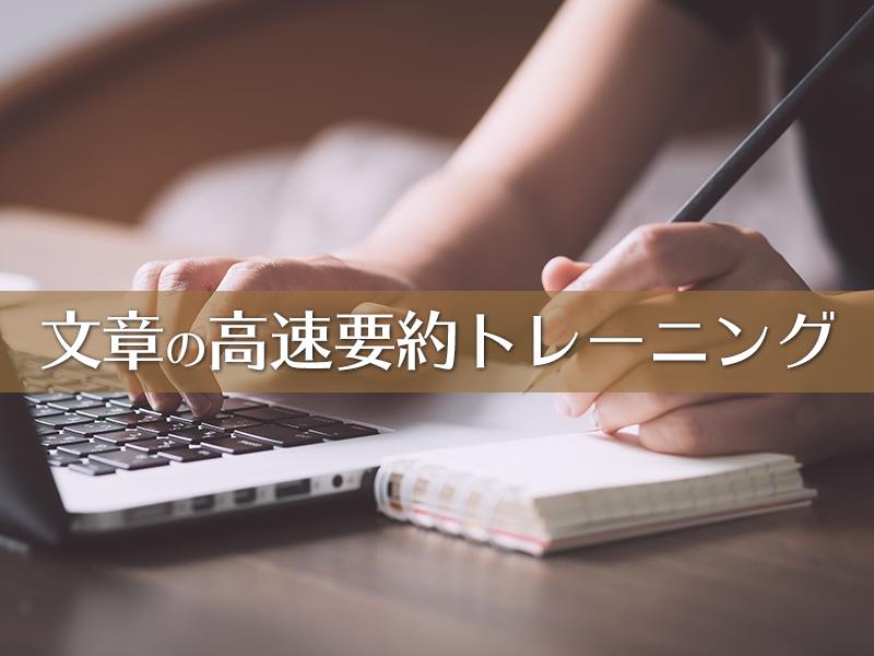 文章の高速要約トレーニング
