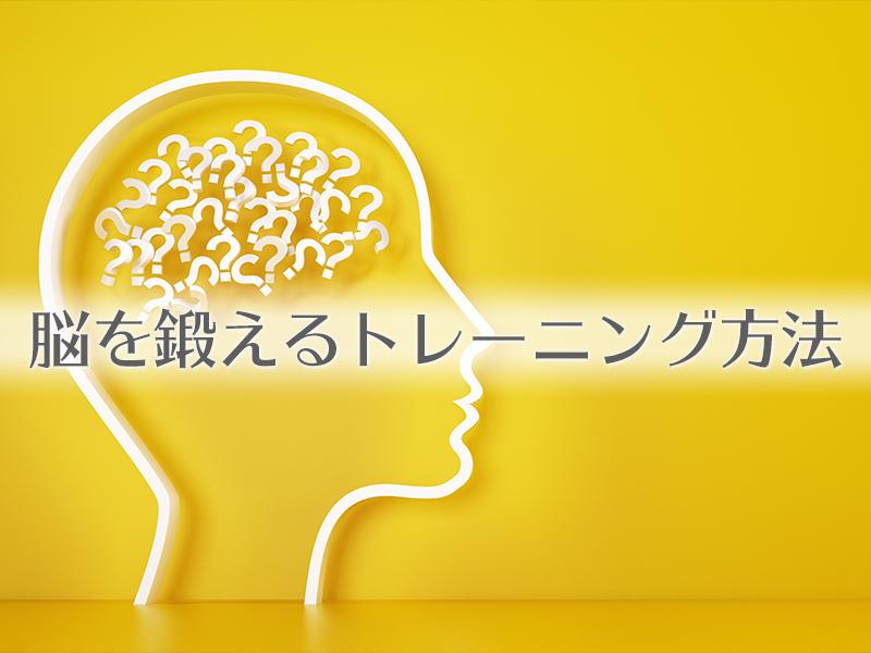 脳を鍛えるトレーニング方法